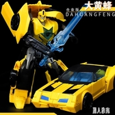 威將變形玩具金剛合金版大黃蜂恐龍鋼索變形汽車機器人男孩玩具 DJ10502『麗人雅苑』