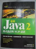 【書寶二手書T9/電腦_WGU】最新 Java 2 程式設計與 SCJP 認證_施威銘研究室_附光碟