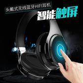 頭戴式藍芽耳機無線 運動跑步音樂耳麥手機電腦  享購  igo