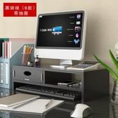 螢幕架電腦抽屜增高架帶收納墊高屏幕底座辦公室桌面台式顯示器置物架子【快速出貨八折下殺】