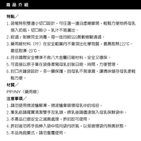 六甲村 母乳保鮮袋/冷凍袋 (150ml / 20入)