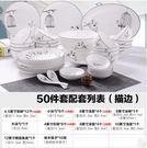 幸福居*骨瓷餐具套裝 簡約北歐碗碟套裝 家用創意陶瓷白碗盤碗筷(50件描邊款)