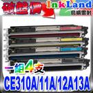 HP No.126A CE310A黑/CE311A藍/CE312A黃/CE313A紅 相容碳粉匣(黑藍紅黃1組4色) 【適用】CP1025nw/M175a