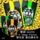 戰神 MARS × Magi Planet 聯名款 蛋白爆米花 40g