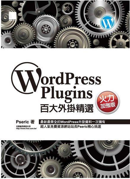 WordPress Plugins百大外掛精選─火力加強版