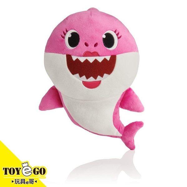 特價 Pinkfong WowWee Baby Shark 鯊魚家族發聲絨毛布偶 粉紅媽咪鯊 MOTHER SHARK TOYeGO 玩具e哥