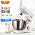 台灣現貨 110V廚師機 和面機 和麵機 麵糰機調理 攪拌器 麵條機 料理機 揉麵 打蛋機 快速出貨