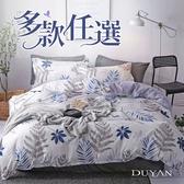舒柔棉雙人加大床包三件組-多款任選 竹漾台灣製 6X6.2尺 文青質感