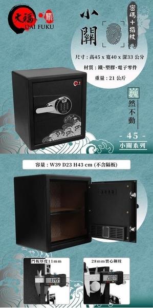 [家事達]TRENY-45 大福 小關 密碼指紋   保險箱