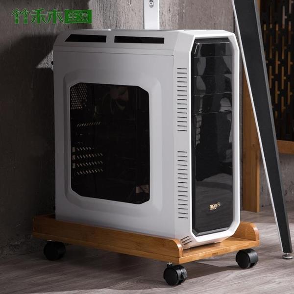 電腦機箱底座主機托架帶剎可移動散熱機箱架簡約主機托盤楠竹