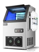 康佳商用制冰機80KG奶茶店大型小型KTV冰塊機全自動制方冰塊 ATF夢幻小鎮