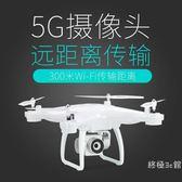 專業無人機航拍飛行器5G高清遠距圖傳遙控飛機跟隨返航wy【快速出貨限時八折】