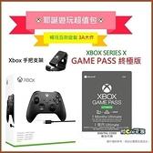 [哈GAME族]免運 可刷卡 Xbox Series 磨砂黑 無線控制器+連接線+GAME PASS訂閱卡 1個月+XBOX手機架
