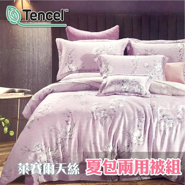 TENCEL天絲 四件式夏床包組 加大床包6x6.2尺【謬斯】觸感細緻、品質優良、親膚質感