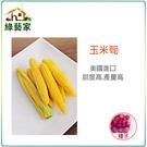 【綠藝家】G97玉米筍種子20顆...