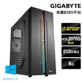 【技嘉平台】i7八核{麥塊射擊Z}RTX2070S-8G獨顯Win10電玩機(i7-9700F/8G/512G_SSD/RTX2070S-8G)