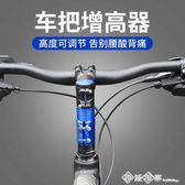 自行車山地車把立增高器通用車把加高前叉龍頭抬升頭管延長器配件 西城故事