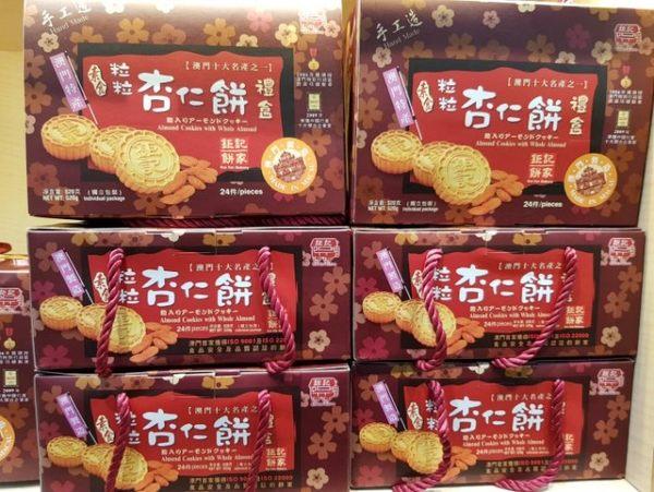 香港【鉅記】粒粒杏仁餅禮盒