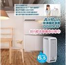 日本科技 AirRun 6.5公升除濕輪除濕機 DD8061F