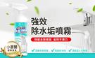 【御衣坊】強效水垢清潔劑 350ml 台灣製造 超商取貨 限重5 kg,公斤/5000 g,公克內