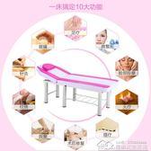 折疊美容床美容院專用床按摩床家用床美婕紋繡床 居樂坊生活館YYJ