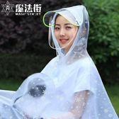 電動摩托車雨衣單人男女成人時尚自行車加大加厚透明騎行雨披 魔法街