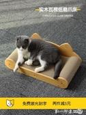 貓抓板貓咪玩具貓用品實木瓦楞紙貓沙發貓爪板貓磨爪板貓咪床 第一印象