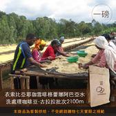 【咖啡綠商號】衣索比亞耶珈雪啡格蕾娜阿巴亞水洗處理咖啡豆-古拉拉批次2100m(一磅)