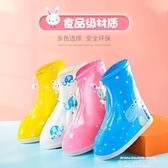 雨鞋套兒童雨鞋套防水雨天男童女童雨天硅膠防雨鞋套小學生腳套耐磨防滑 萊俐亞