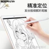 億色電容筆iPad主動式蘋果小米華為平板觸控筆Air2繪畫手機mini5安卓通用手寫觸屏手繪