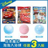 現貨 / 泡泡浴 /日本魔幻泡泡玩具入浴球系列  汽車總動員  (任選3入組)  (BB幫獨家特惠組)