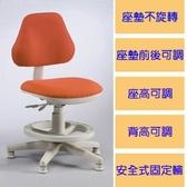 《C&B》天才家安全成長椅-橘色