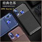 碳纖維軟殼 OPPO Realme 3 手機套 防摔 防指紋 全包邊 OPPO Realme 3 斜紋硅膠殼 保護套