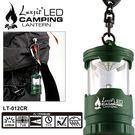 露營用品Luxsit LED mini露營燈(綠色#LT-012CR)【AH07044】聖誕節交換禮物 i-Style居家生活