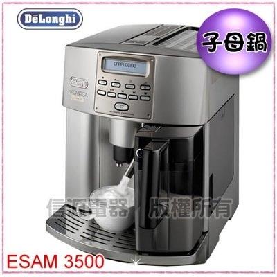 【新莊信源】全新《Delonghi》 迪朗奇全自動咖啡機 ESAM-3500