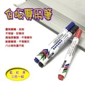 金德恩 台灣製造 白板專用 防乾補充式白板筆/九支/組/三色/黑/藍/紅
