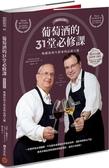 葡萄酒的31堂必修課:喚醒你與生俱來的品酒天賦(暢銷紀念版)【城邦讀書花園】