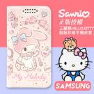 三麗鷗正版授權 SAMSUNG NOTE...