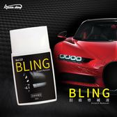 AustinShine BLING 刮痕修補液
