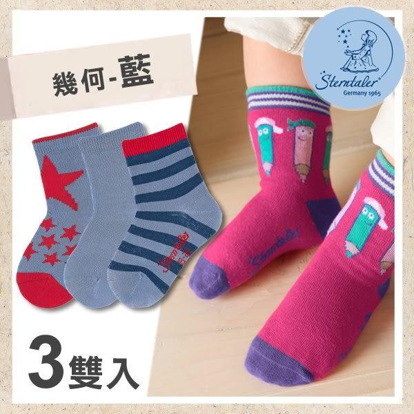 寶寶襪3入組-幾何藍(8-14cm) STERNTALER C-8321621-345