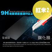 紅米2 鋼化玻璃膜 螢幕保護貼 0.26mm鋼化膜 9H硬度 防刮 防爆 高清
