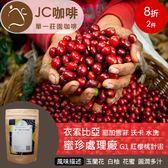 JC咖啡 半磅豆▶衣索比亞 沃卡 蜜珍處理廠G1水洗 紅櫻桃計畫 ★送-莊園濾掛1入 ★1月特惠豆