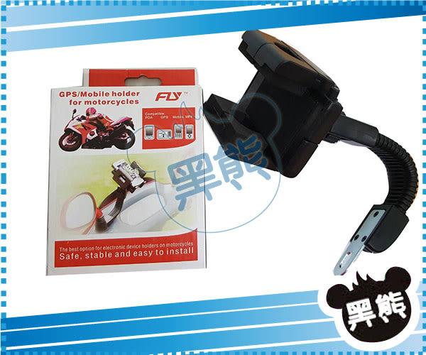 黑熊館 後照鏡固定式手機固定架 單車手機支架 摩托車手機支架 定位器手機夾 重型機車支架
