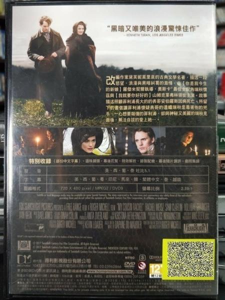 挖寶二手片-P08-014-正版DVD-電影【遺孀美人心】-單身動物園-瑞秋懷茲 我就要你好好的-山姆克萊弗