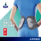 OPPO護具│滑輪分段強化型護腰│中度下背痛 │椎間盤突出 #2352【歐活保健】