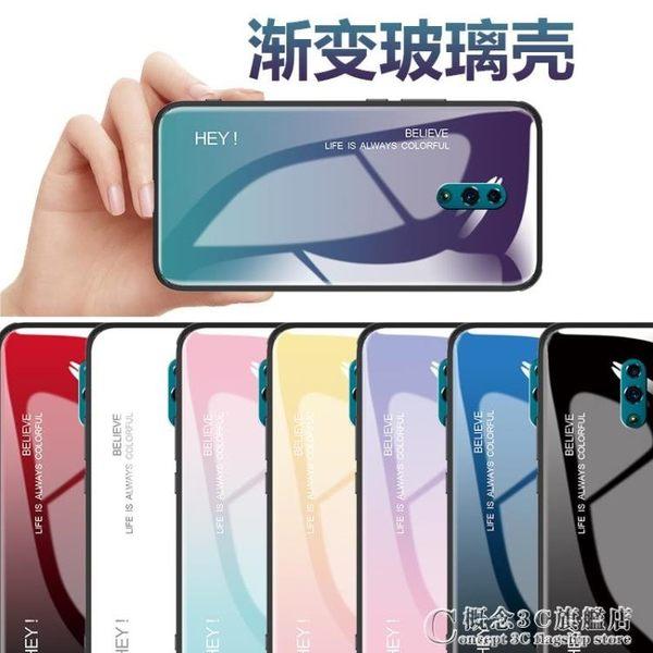 簡約漸變色OPPOreno手機殼時尚防摔全包鋼化玻璃鏡面OPPO reno保護套【概念3C旗艦店】