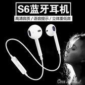 隨身聽 蘋果S6無線跑步運動雙耳藍芽耳機重低音入耳式耳塞式 one shoes
