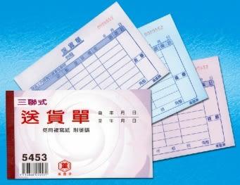 萬國牌 5453 56K 三聯送貨單 台北版 (附號碼 / 白藍紅) 橫式 9.3*15.3cm(一盒20本/一本50組)