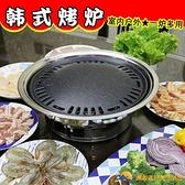 烤肉架無煙燒烤爐家用木炭圓形小型燒烤架戶外韓式烤肉爐商用【勇敢者戶外】