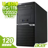 【現貨免運】Acer VM4660G i5-8500 8G/1TB+120SD/W10P 商用電腦